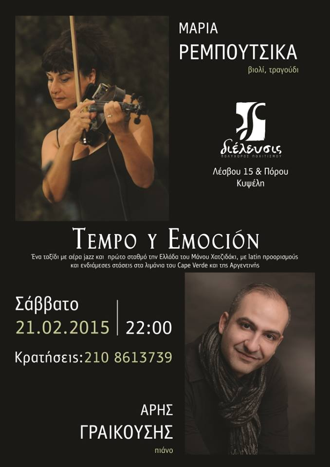 Tempo Y Emocion. Μαρία Ρεμπούτσικα (βιολί, τραγούδι) και Άρης Γραικούσης (πιάνο).