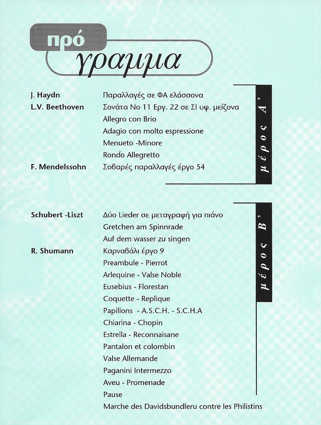 Ρεσιτάλ Πιάνου του Άρη Γραικούση σε έργα των Beethoven, Mendelssohn, Shubert, Listz, Shumann