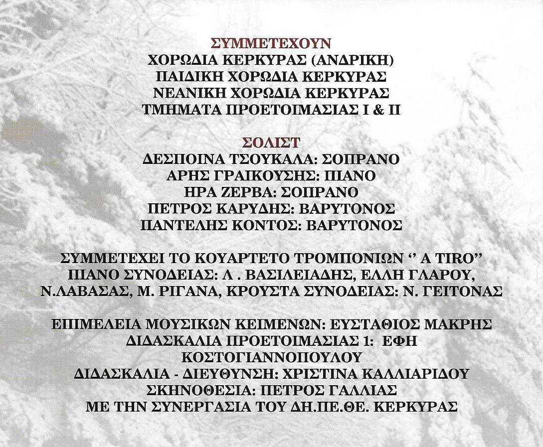 Χριστουγεννιάτικη Συναυλία 2013 στο Δημοτικό Θέατρο Κέρκυρας