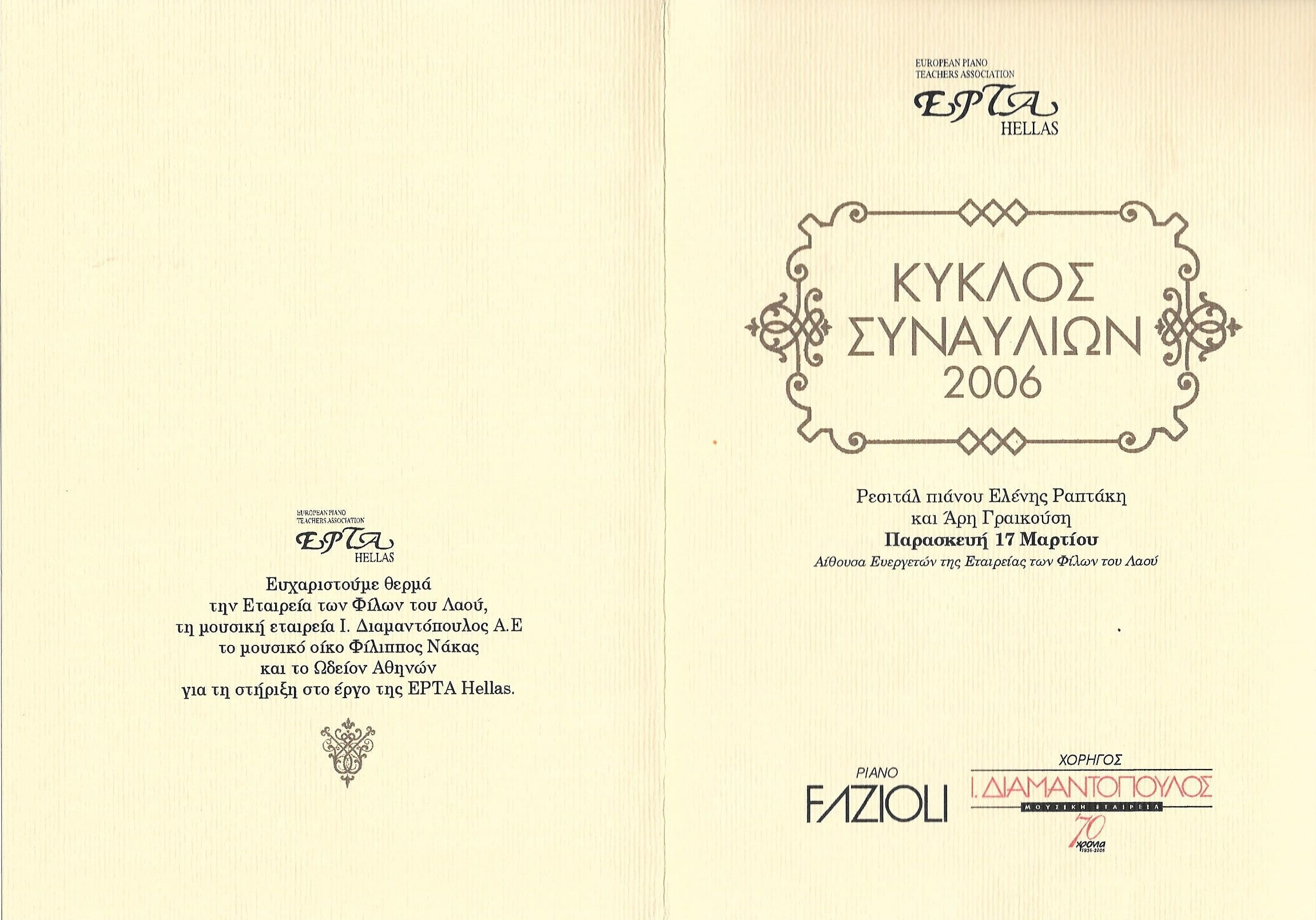 Ρεσιτάλ Πιάνου των Ελένη Ραπτάκη και Άρη Γραικούση