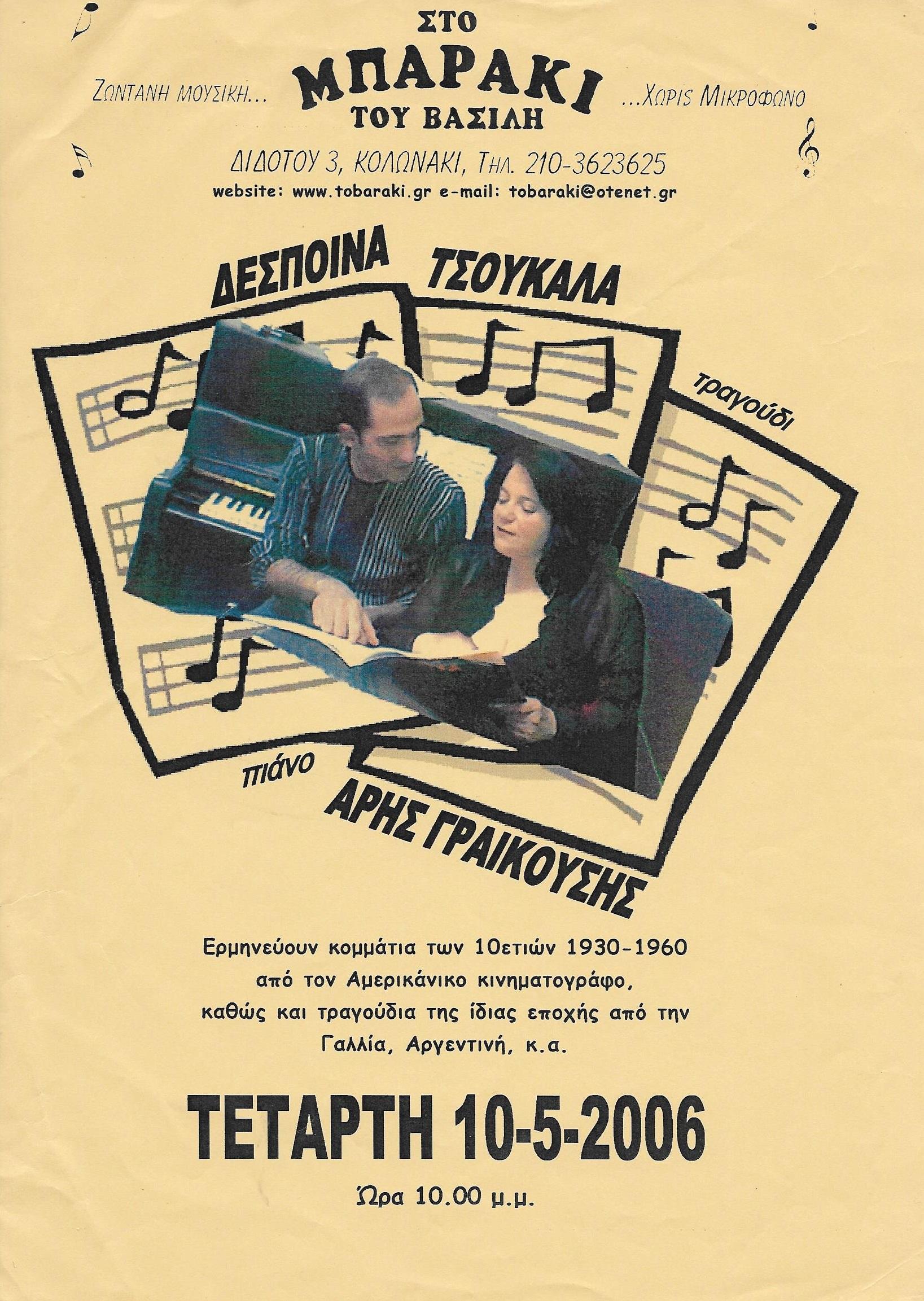 Άρης Γραικούσης (πιάνο) και Δέσποινα Τσουκαλά (τραγούδι) σε κομμάτια 1930-1960
