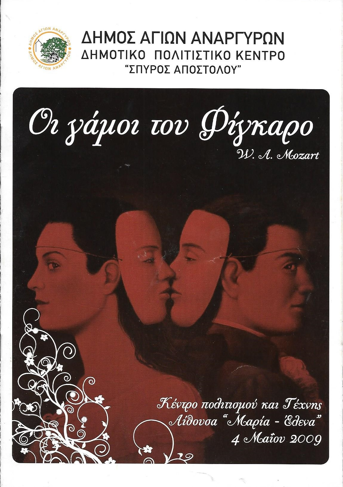 Οι γάμοι του Φίγκαρο από το μουσικοθεατρικό σύνολο ΗΜΙ-ολον στο Πολιτιστικό Κέντρο Σπύρος Αποστόλου