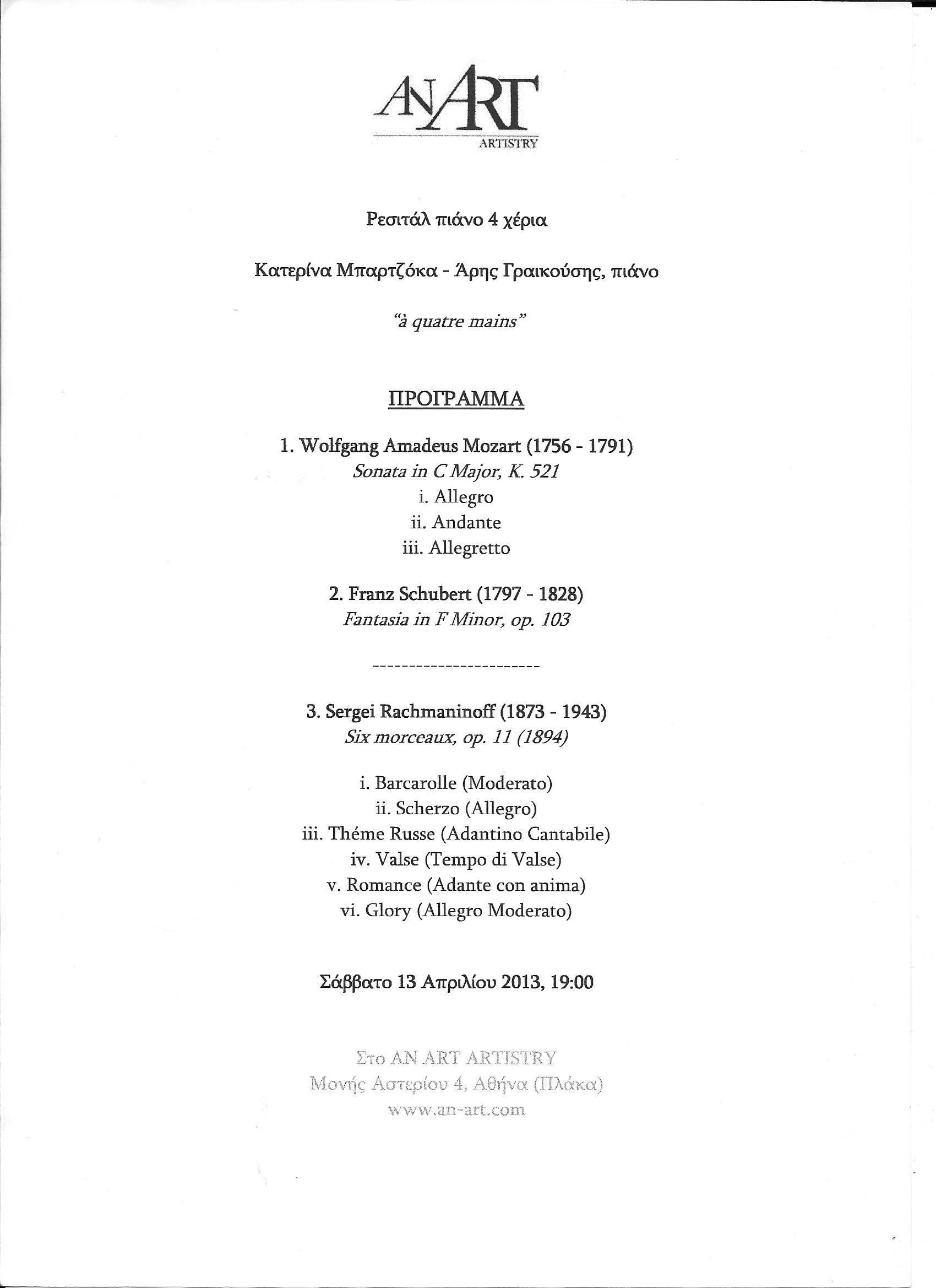 A quatre mains. Κατερίνα Μπαριζόκα και Άρης Γραικούσης σε έργα των Mozart, Schubert, Rachmaninoff.