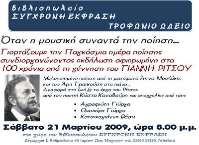 Αφιέρωμα στο Γιάννη Ρίτσο για τα 100 χρόνια από τη γέννηση του. Άννα Μουζάκη (μεσόφωνος) - Άρης Γραικούσης (πιάνο) - Κώστας Καναβούρης (απαγγελία)