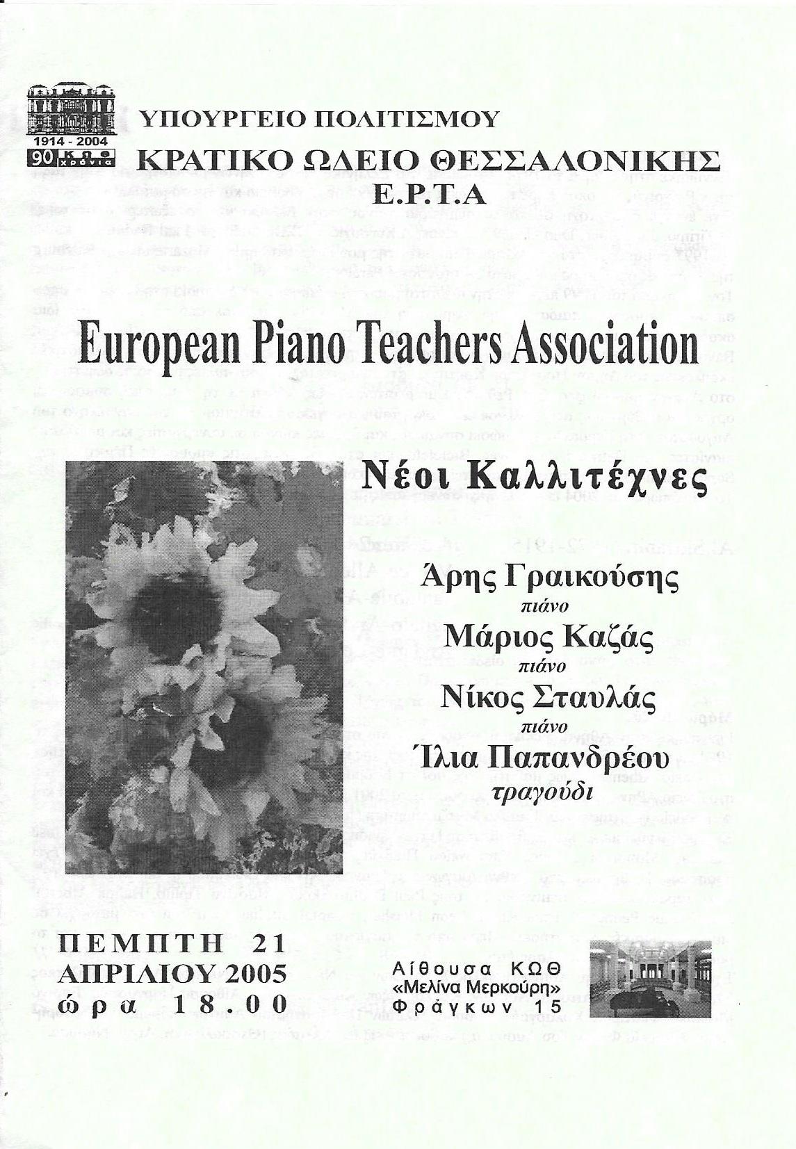 Ρεσιτάλ πιάνου από το Κρατικό Ωδείο Θεσσαλονίκης (Ε.Ρ.Τ.Α.)