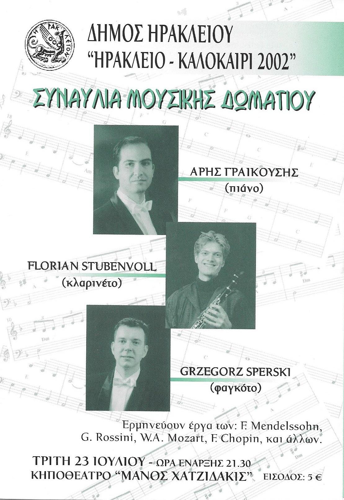 Συναυλία Μουσικής Δωματίου. Φεστιβάλ Ηράκλειο - Καλοκαίρι 2002.