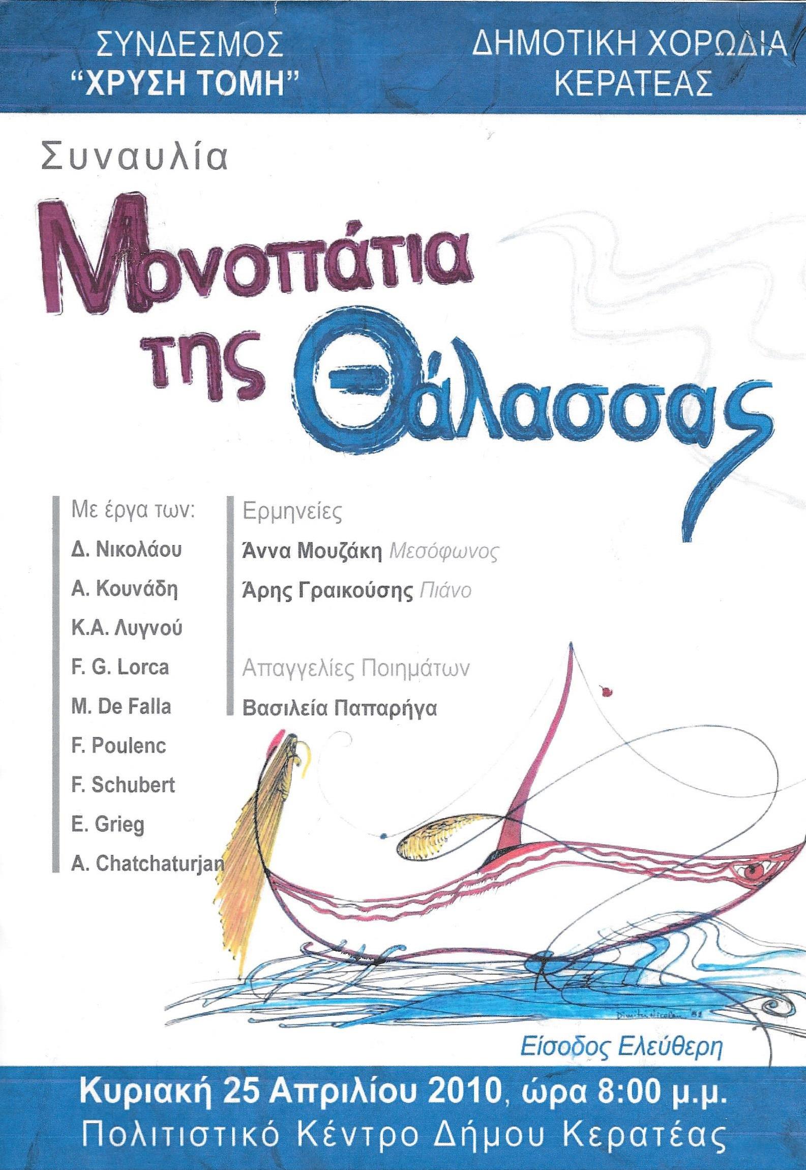 Συναυλία Μονοπάτια της Θάλασσας. Άννα Μουζάκη (μεσόφωνος) και Άρης Γραικούσης (πιάνο). Απαγγέλει ποίηση η Βασιλεία Παπαρήγα.