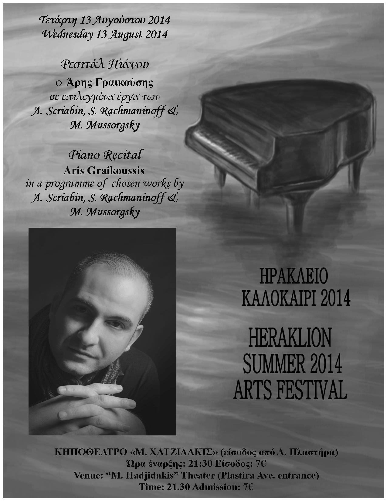Promenade. Ρεσιτάλ Πιάνου του Άρη Γραικούση στο πλαίσιο των πολιτιστικών εκδηλώσεων του φεστιβάλ «Ηράκλειο - Καλοκαίρι 2014»