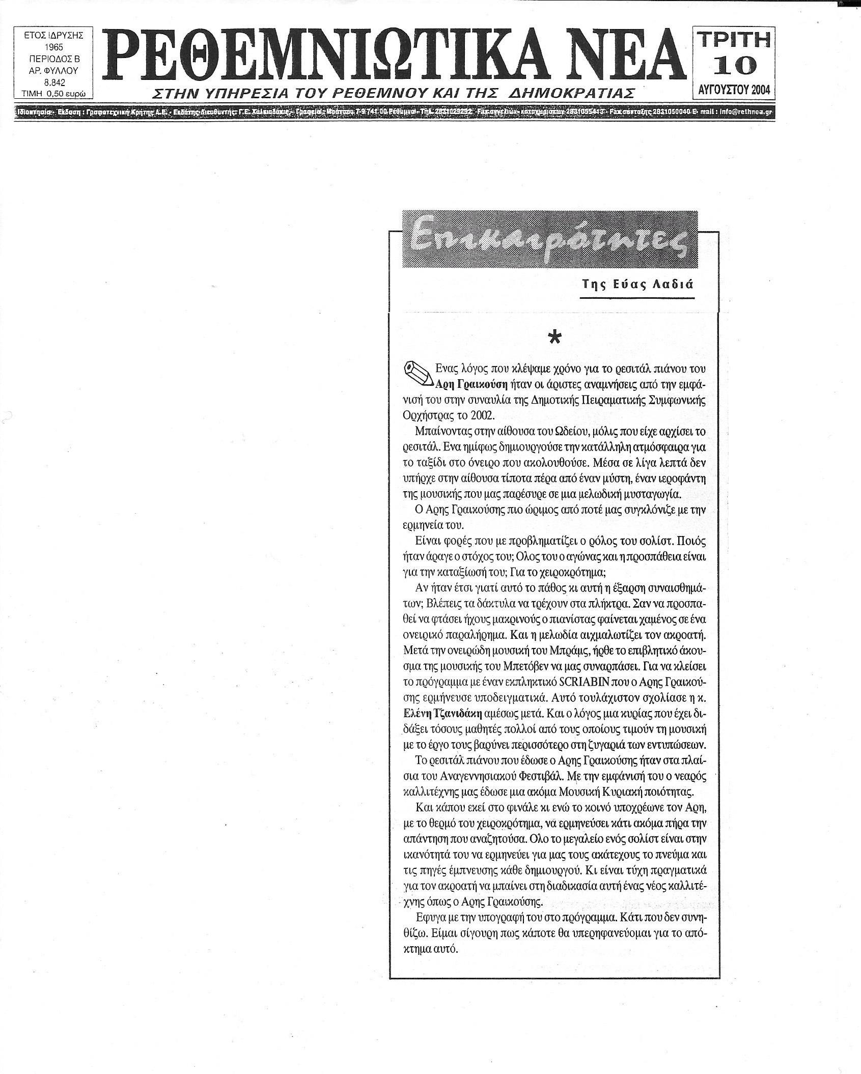 Κριτική της Εύας Λαδιά για το Ρεσιτάλ Πιάνου του Άρη Γραικούση - Ρεθυμνιώτικα Νέα 10 Αυγούστου 2004.