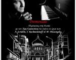 Promenade - Ρεσιτάλ πιάνου του Άρη Γραικούση σε έργα των Scriabin, Rachmaninoff, Mussorgsky