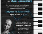 Μουσικοί Συσχετισμοί, Μέγαρο Μουσικής Αθηνών - Άρης Γραικούσης