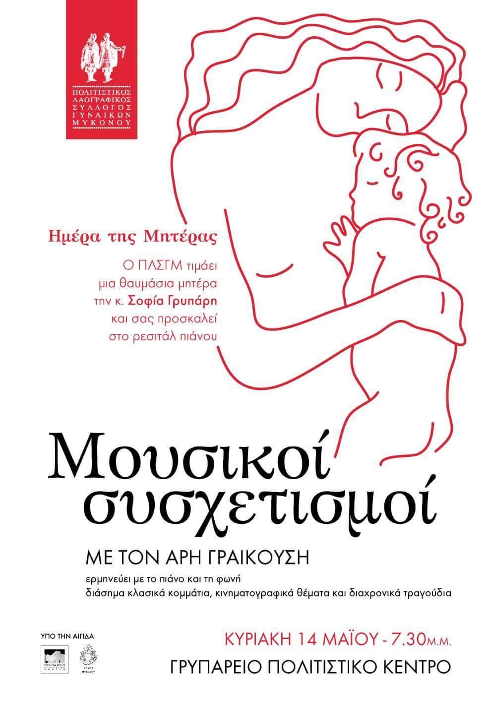 Μουσικοί Συσχετισμοί, Άρης Γραικούσης. Ημέρα της Μητέρας